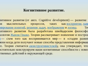 Когнитивное развитие. Когнитивное развитие(от англ. Cognitive development)—
