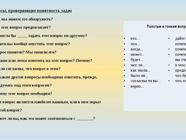 Вопросы, проверяющие понятность задач Как мы можем это обнаружить? Что этот в...