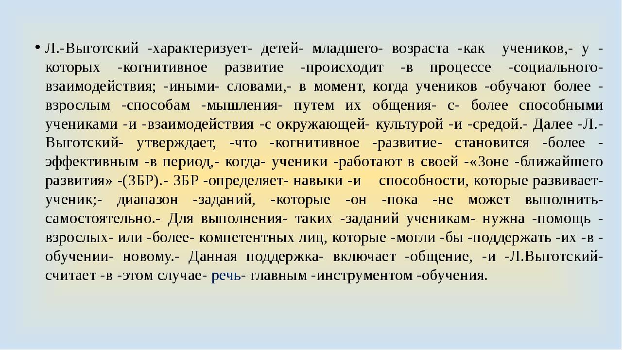 Л.Выготский характеризует детей младшего возраста как учеников, у кот...