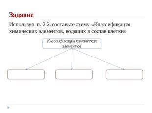 Задание Используя п. 2.2. составьте схему «Классификация химических элементов
