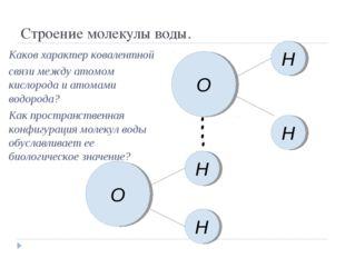 Строение молекулы воды. О H H H H O Каков характер ковалентной связи между ат