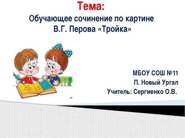 Тема: Обучающее сочинение по картине В.Г. Перова «Тройка» МБОУ СОШ №11 П. Нов...