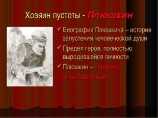 Хозяин пустоты - Плюшкин Биография Плюшкина – история запустения человеческой