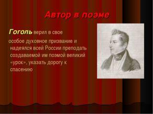 Автор в поэме Гоголь верил в свое особое духовное призвание и надеялся всей Р