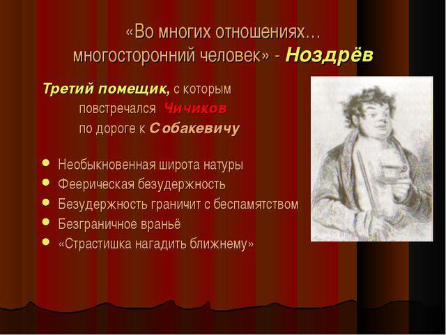 «Во многих отношениях… многосторонний человек» - Ноздрёв Третий помещик, с ко...