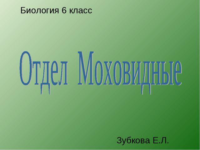 Биология 6 класс Зубкова Е.Л.
