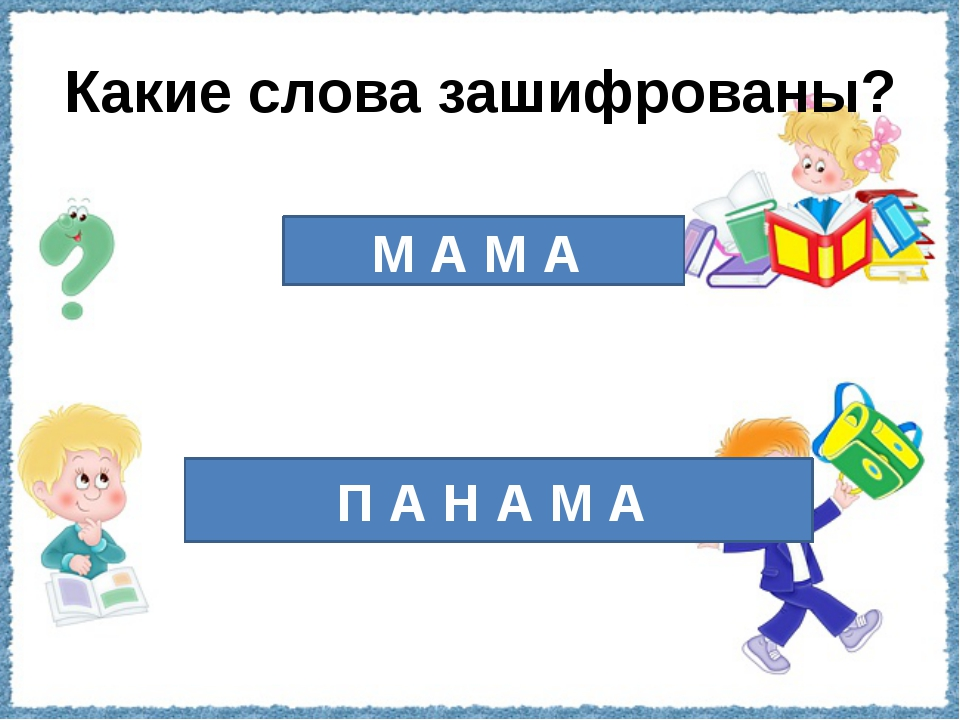 Какие слова зашифрованы? М А М А П А Н А М А
