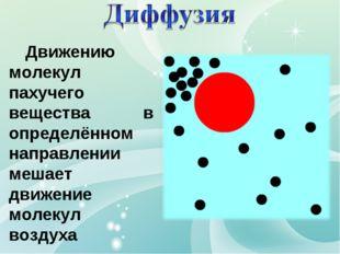 Движению молекул пахучего вещества в определённом направлении мешает дв
