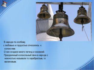 В народе по-особому, с любовью и гордостью относились к колоколам. О них соз