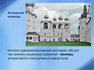 Колокола подвешивались в верхней части храма, либо для них строились специал