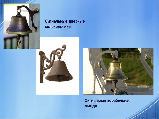 Сигнальная корабельная рында Сигнальные дверные колокольчики