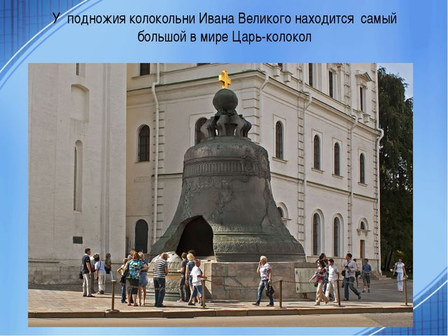 У подножия колокольни Ивана Великого находится самый большой в мире Царь-коло...
