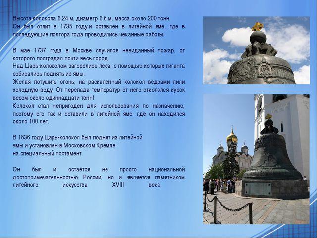 Высота колокола 6,24 м, диаметр 6,6 м, масса около 200 тонн. Он был отлит в 1...