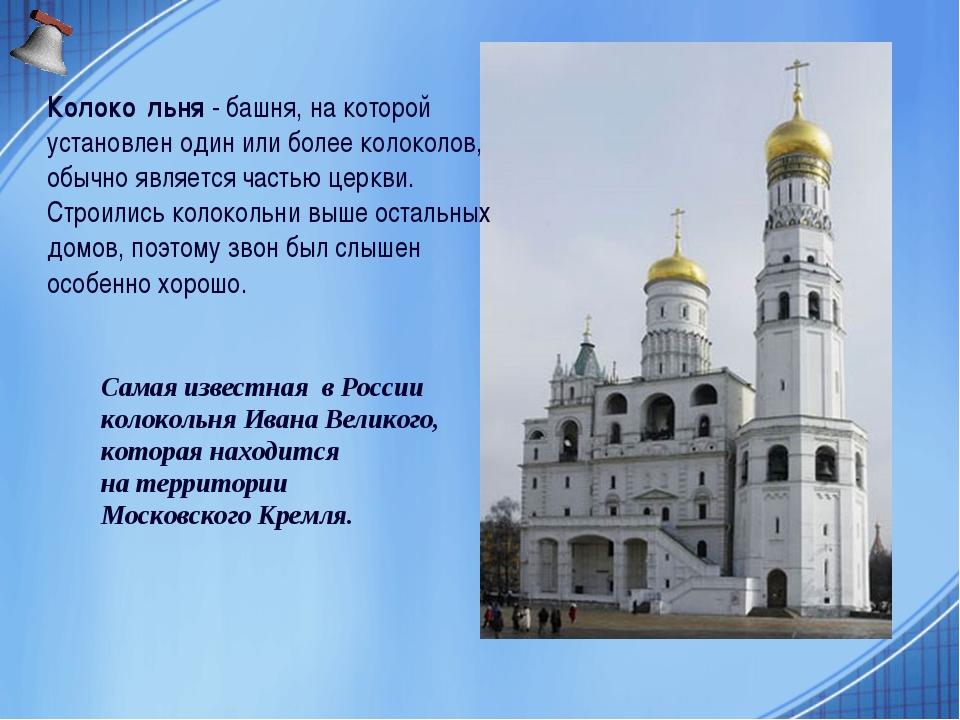 Колоко́льня- башня, на которой установлен один или более колоколов, обычно я...