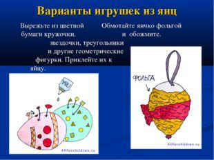 Варианты игрушек из яиц Вырежьте из цветной Обмотайте яичко фольгой бумаги кр