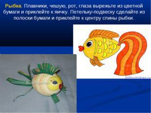 Рыбка. Плавники, чешую, рот, глаза вырежьте из цветной бумаги и приклейте к я