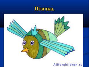 Птичка.