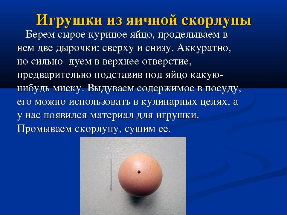Игрушки из яичной скорлупы Берем сырое куриное яйцо, проделываем в нем две ды...