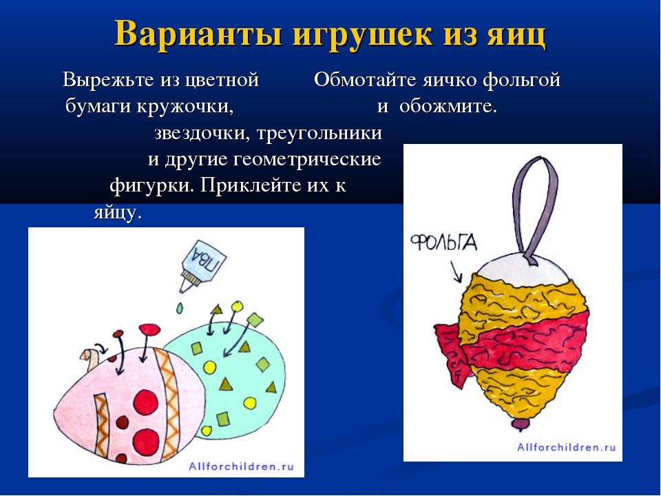 Варианты игрушек из яиц Вырежьте из цветной Обмотайте яичко фольгой бумаги кр...
