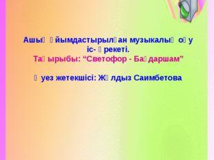 """№21 """"Тоғжан"""" ясли - бақшасы Ашық ұйымдастырылған музыкалық оқу іс- әрекеті. Т"""