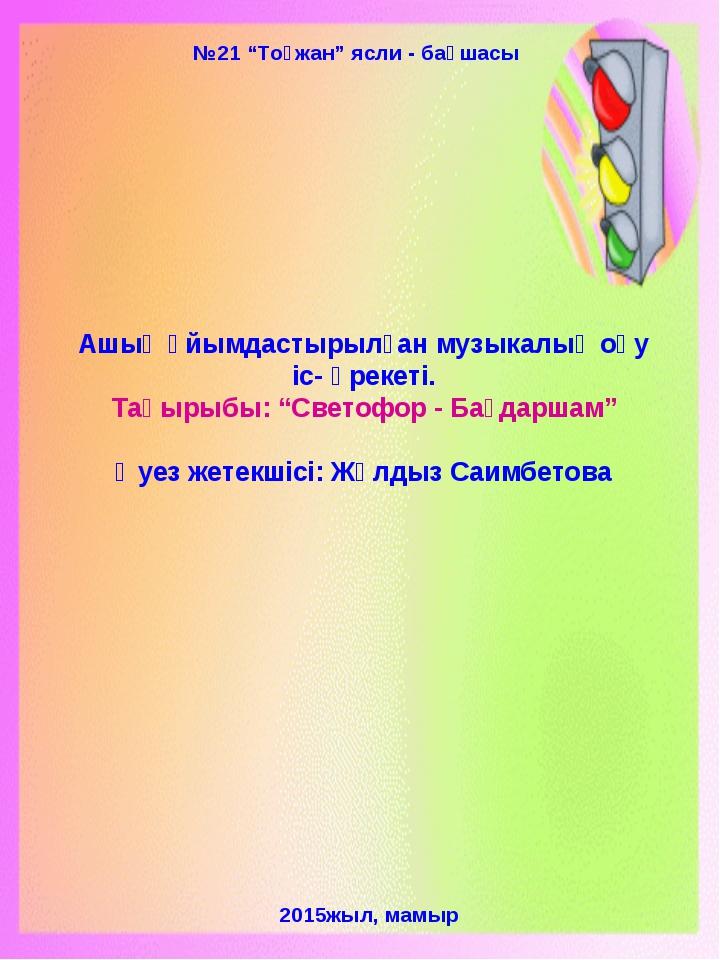"""№21 """"Тоғжан"""" ясли - бақшасы Ашық ұйымдастырылған музыкалық оқу іс- әрекеті. Т..."""