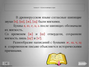 Введение Назад в содержание Далее Цель: закрепить и обобщить знания, полученн