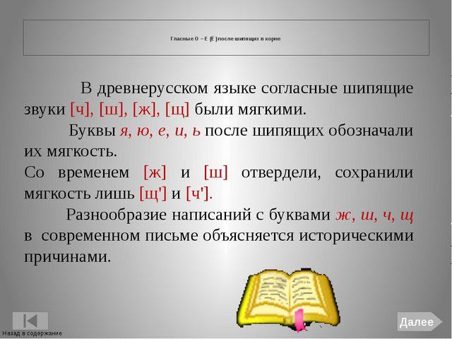 Введение Назад в содержание Далее Цель: закрепить и обобщить знания, полученн...