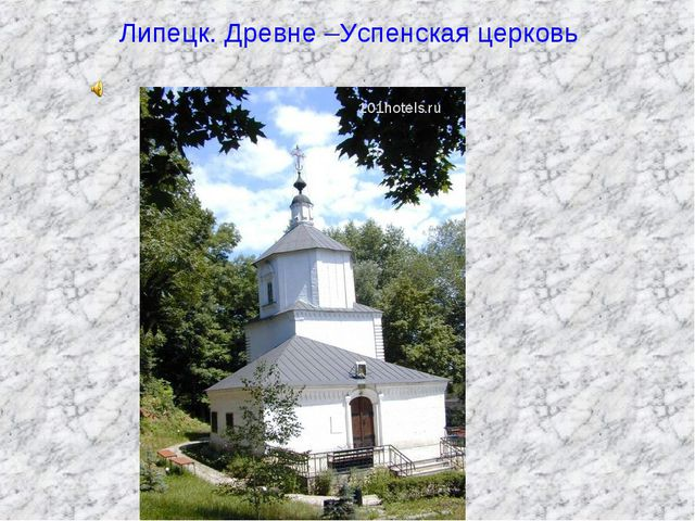 Липецк. Древне –Успенская церковь