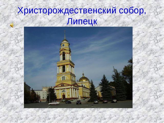 Христорождественский собор, Липецк
