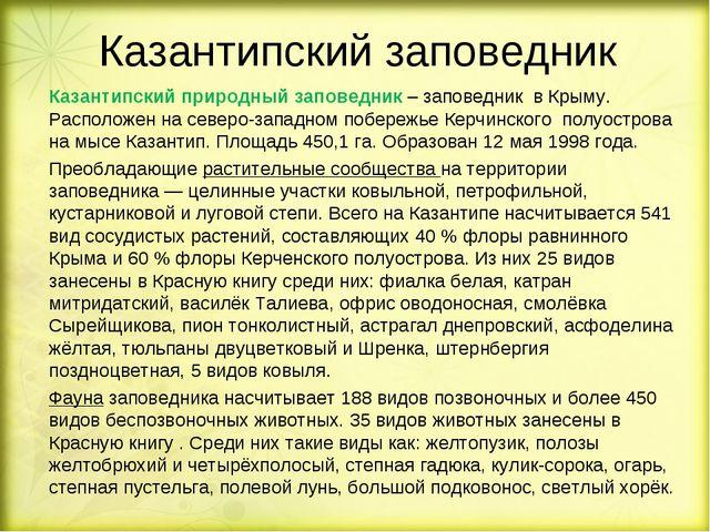 Казантипский заповедник Казантипский природный заповедник – заповедник в Кры...