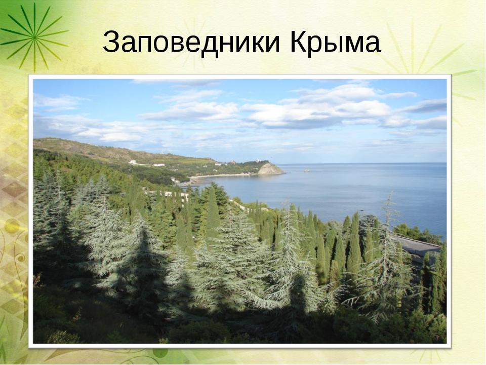 Заповедники Крыма