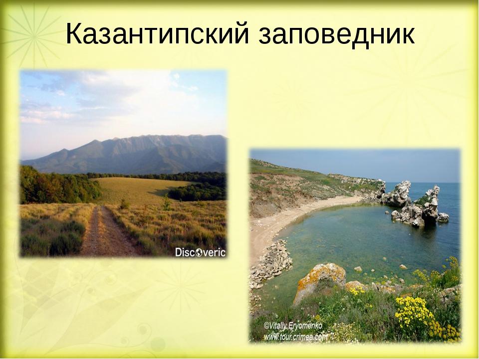 Казантипский заповедник