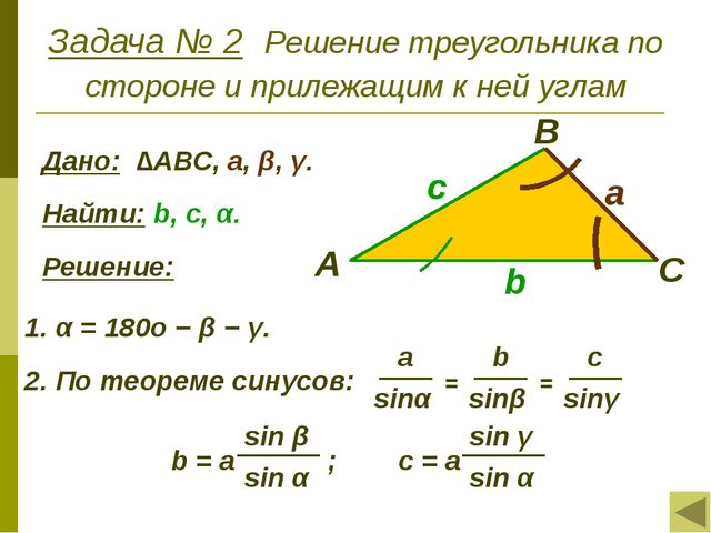 Задача № 2 Решение треугольника по стороне и прилежащим к ней углам Дано: ∆АВ...