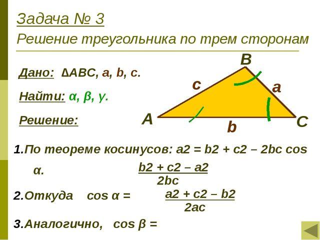 Задача № 3 Решение треугольника по трем сторонам Дано: ∆АВС, a, b, с. Найти:...