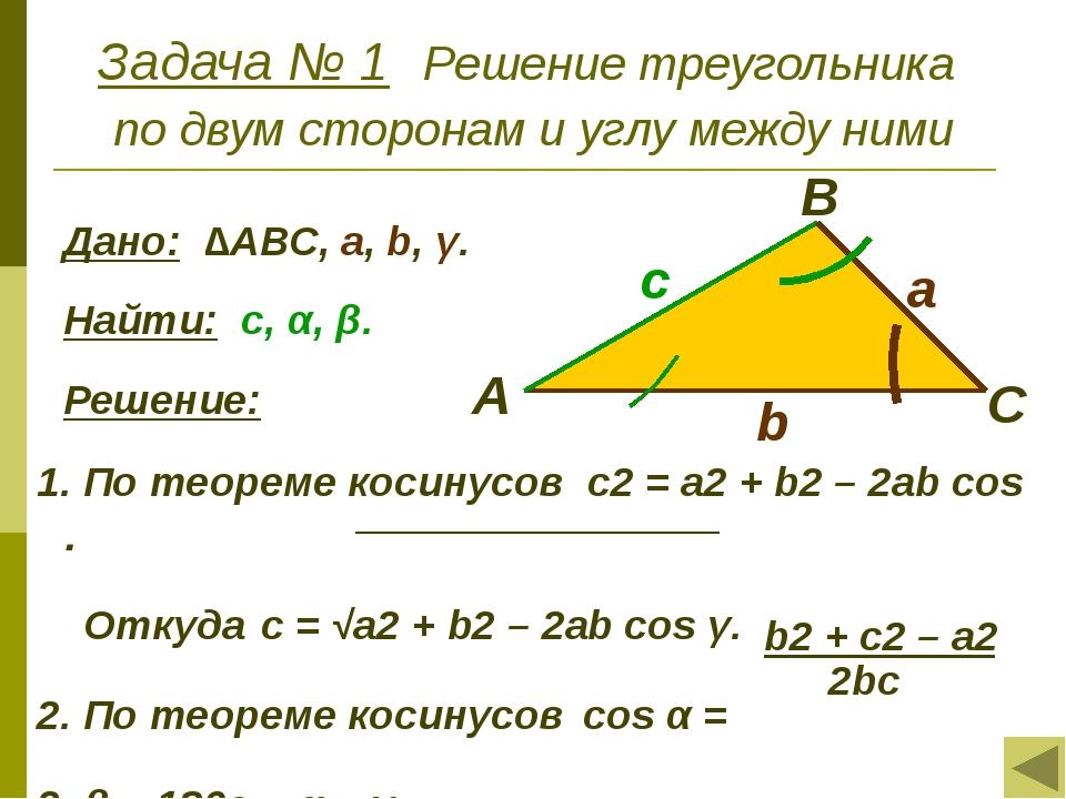 Задача № 1 Решение треугольника по двум сторонам и углу между ними Дано: ∆АВС...