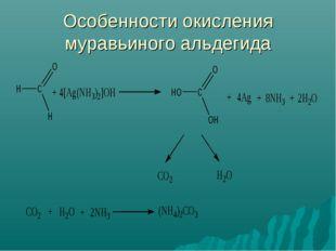Особенности окисления муравьиного альдегида