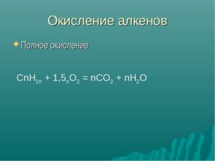 Окисление алкенов Полное окисление CnH2n + 1,5nO2 = nCO2 + nH2O