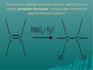 Окисление перманганатом калия в нейтральной среде (реакция Вагнера, продуктам