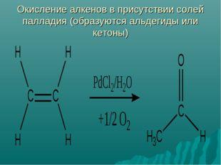 Окисление алкенов в присутствии солей палладия (образуются альдегиды или кето