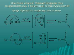 Окисление алкинов. Реакция Кучерова (под воздействием воды в присутствии соле