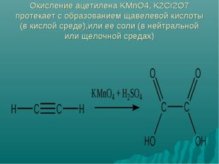 Окисление ацетилена KMnO4, K2Cr2O7 протекает с образованием щавелевой кислоты