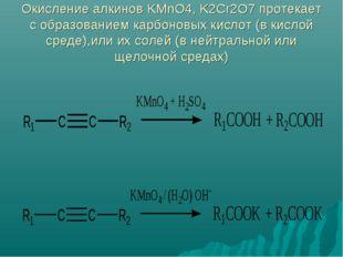 Окисление алкинов KMnO4, K2Cr2O7 протекает с образованием карбоновых кислот (