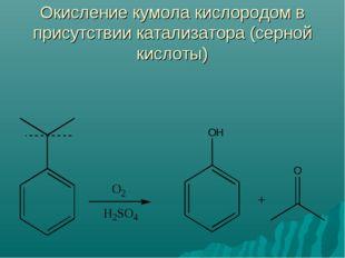 Окисление кумола кислородом в присутствии катализатора (серной кислоты)