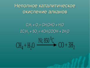 Неполное каталитическое окисление алканов C2H6 + O2 = CH3CHO + H2O 2C4H10 + 5