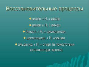 Восстановительные процессы алкен + Н2 = алкан алкин + Н2 = алкен бензол + Н2