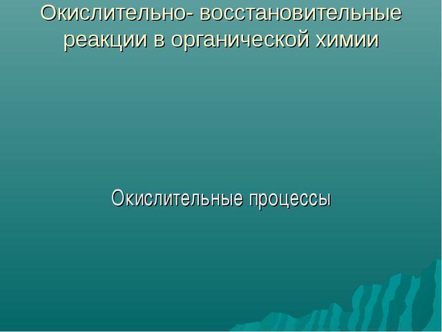 Окислительно- восстановительные реакции в органической химии Окислительные пр...