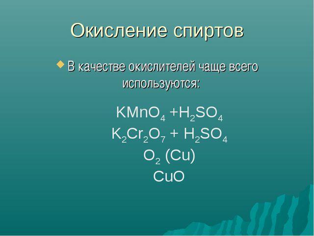 Окисление спиртов В качестве окислителей чаще всего используются: KMnO4 +H2SO...