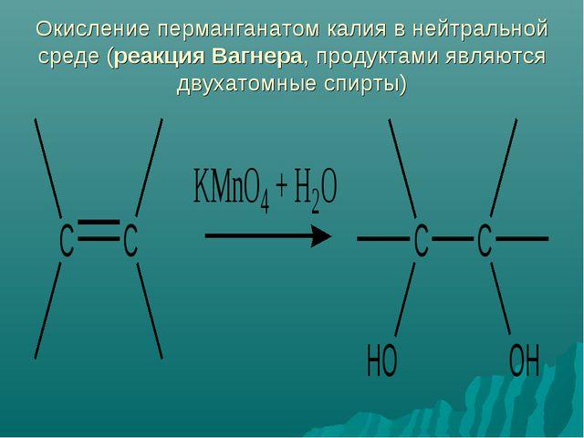 Окисление перманганатом калия в нейтральной среде (реакция Вагнера, продуктам...