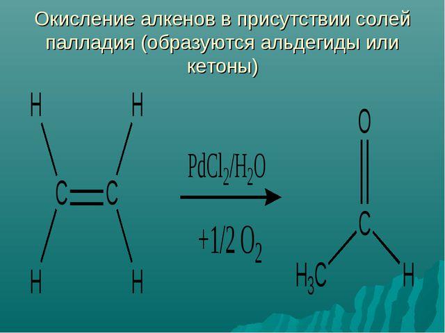 Окисление алкенов в присутствии солей палладия (образуются альдегиды или кето...