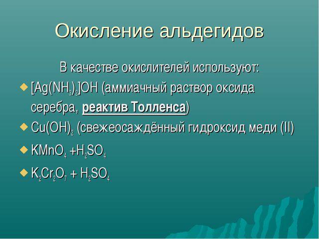 Окисление альдегидов В качестве окислителей используют: [Ag(NH3)2]OH (аммиачн...